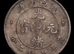 陕西省造光绪元宝银元真品图片及特征 价值多少钱