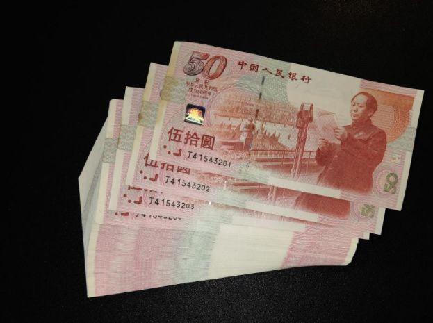 建国钞一刀多少钱最新价格 建国钞价格及图片