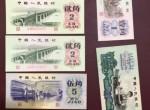 第三套人民币2021年最新价格 第三套人民币回收价格表2021