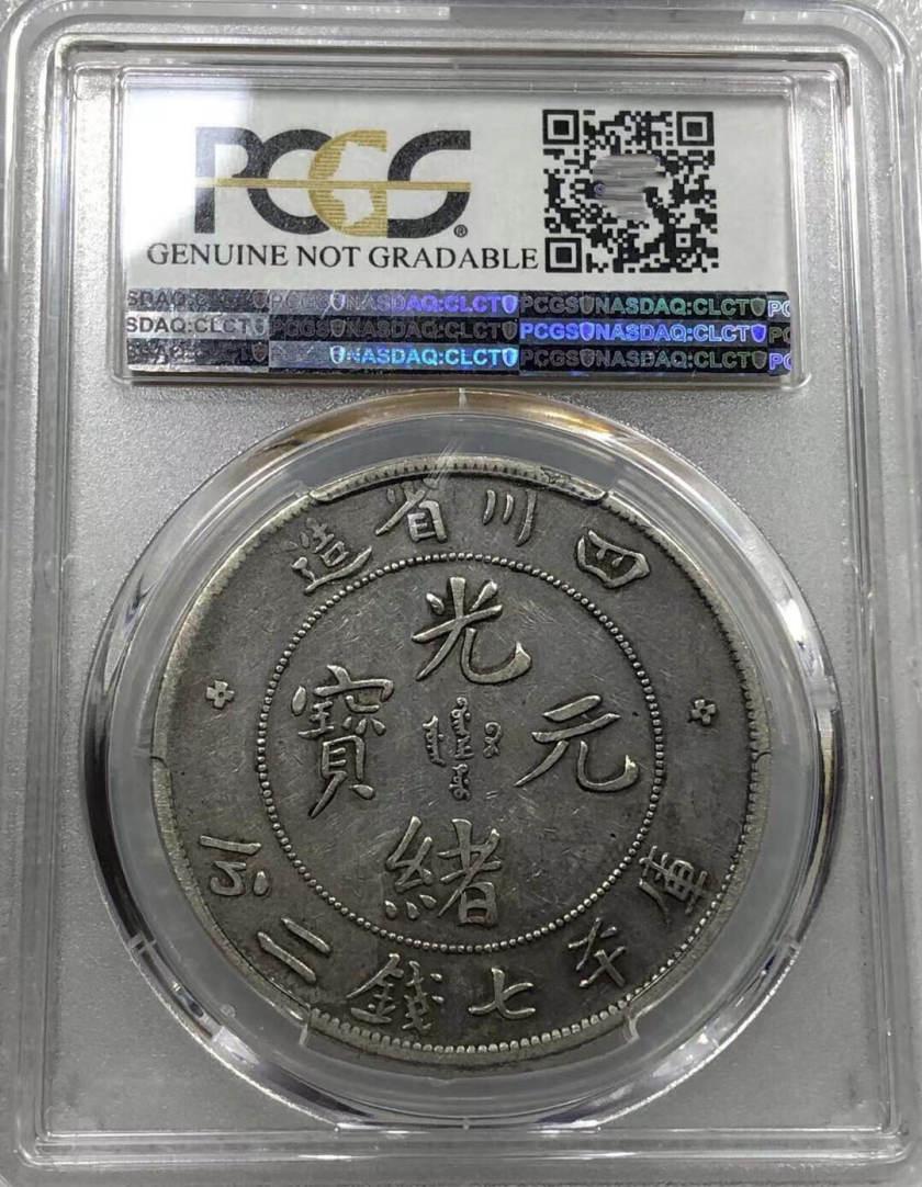 四川省造光緒元寶銀元什么樣 圖片及市值多少
