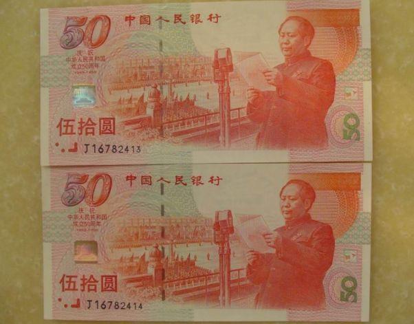 纪念钞回收收购网 纪念钞回收收购价格最新