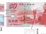 建國鈔十連號一套多少錢 建國鈔十連號價格最新