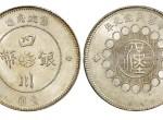 四川银币图片及价格 值多少钱