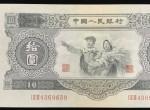 第二套人民币10元价格 最新报价
