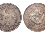 东三省光绪元宝银元有几种 图案及拍卖价