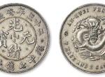 二十三年安徽省造光绪元宝图片及价格 值多少钱