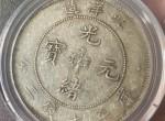 光绪年北洋银币图片价格 值多少钱