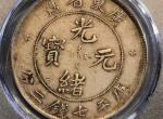古钱币光绪元宝广东省造值多少钱 图片及价格