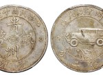 贵州银币版本及价格 值多少钱