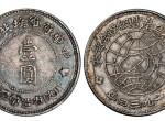 苏维埃银元图片及市价 多少钱
