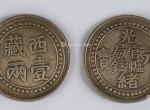 西藏省造光绪元宝壹两什么样 图片及价值