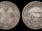 贵州银币图片及市场价 值多少钱