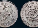 浙江省造光绪元宝银币库平七钱二分图片及特征 现在值钱多少