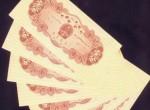 1953年1分纸币值多少钱价格表 最新报价表2021