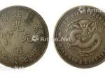 黑龙江省造光绪元宝7.2钱图片及最新成交价 价值多少