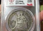 坐洋幣1905拍賣價格及真品圖片 值多少錢