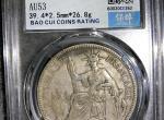 坐洋幣1903拍賣價格及圖片 值多少錢