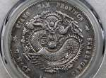 江南庚子年光绪银币七钱二分真品什么样 图片及价值