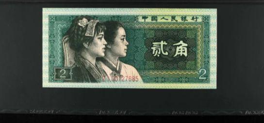 2角紙幣回收價格表 2角值多少錢一張