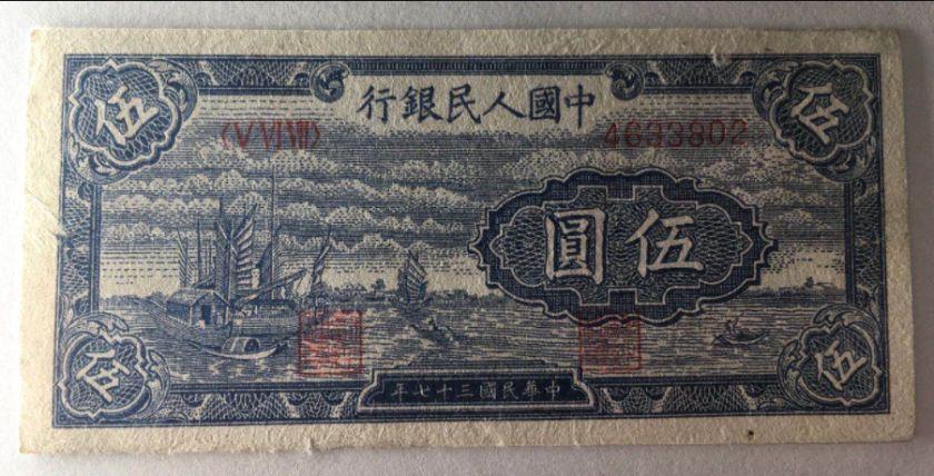 5元纸币收藏价格表 哪年的5元纸币最值钱