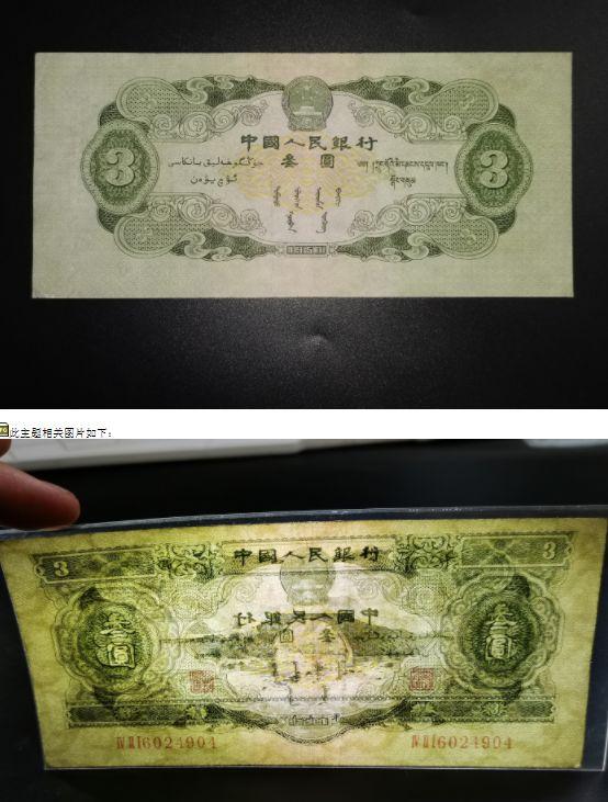 三元人民幣真正價格 三元紙幣還會升值嗎