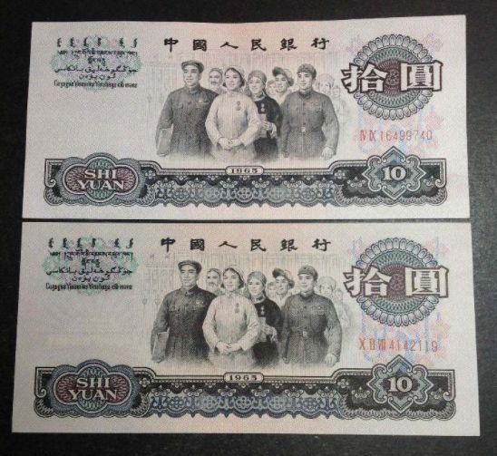 旧版10元人民币价格 10元纸币价格及收藏价值