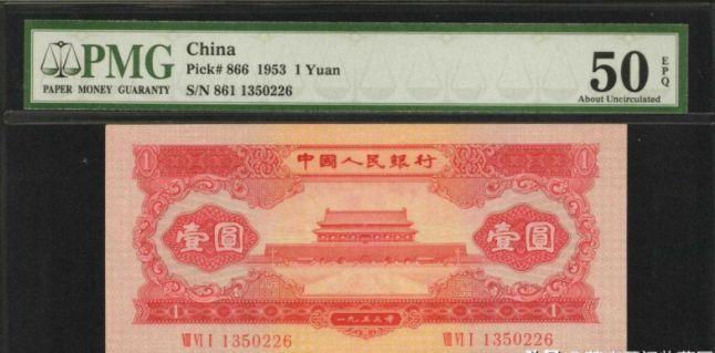 53年红一元价格多钱 收藏价格多少