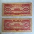 53年红一元纸币最近价格 单张真实价格
