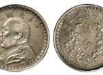 民国三年袁大头试铸币资料 估价 值多少钱
