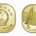 武夷山币有收藏价值吗 武夷山币多少钱一枚
