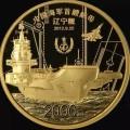 航母金银币价格   2012年辽宁舰航母5盎司金币真品鉴赏