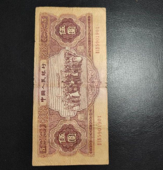 1953年的五块钱纸币值多少钱 收藏潜力与价值