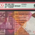 汇丰银行150周年纪念钞 最新价格及图片