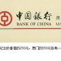 中行百年纪念钞价格 值多少钱一张及图片