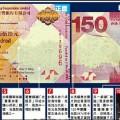 香港汇丰银行150元纪念钞的价格 最新行情