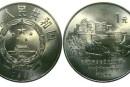 庆祝西藏自治区成立20周年纪念币 最新市场价格