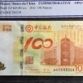 荷花钞100元最新价格 最新价格及防伪特征