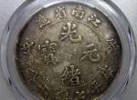 江南戊戌银币七钱二分价格多少 图片及市值