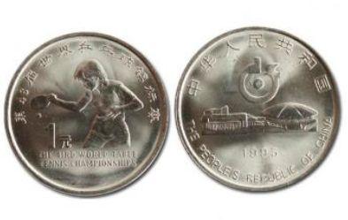 43届乒乓球锦标赛纪念币最新价格   第四十三届世界乒乓球锦标赛纪念币真品高清图
