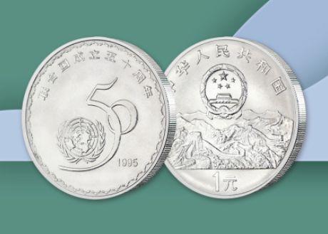 联合国成立五十周年硬币目前的市场价格   最新的回收价格是多少