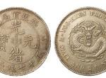 福建官局造的光绪元宝7.2钱真实什么样 图片及市值多少钱