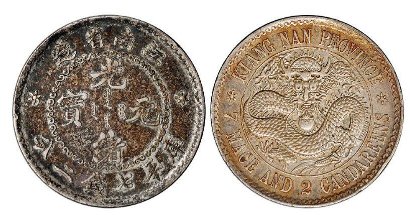 老江南省造珍珠龙银元有几种版别 图片及价钱多少