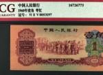 1960年1角纸币价格表图片及价格 为何价格那么高