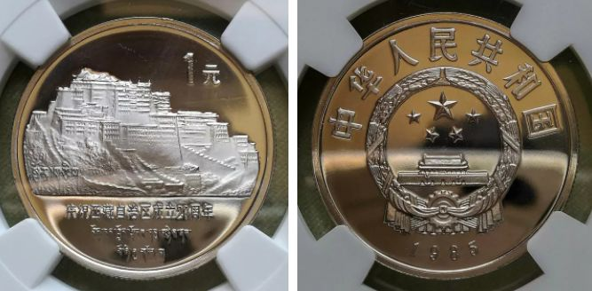 庆祝西藏自治区成立20周年纪念币 收藏价格及图片