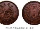 民国开国纪念币五十文值多少钱 以及真品图片赏析