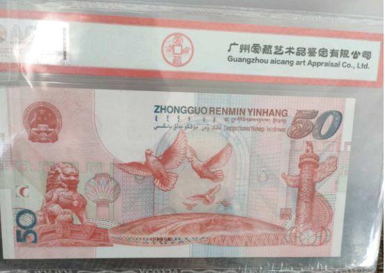 建國鈔 建國鈔最新價格2021年
