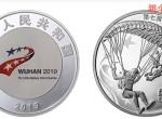 第七届世界军人运动会金银币15克银质纪念币的价格