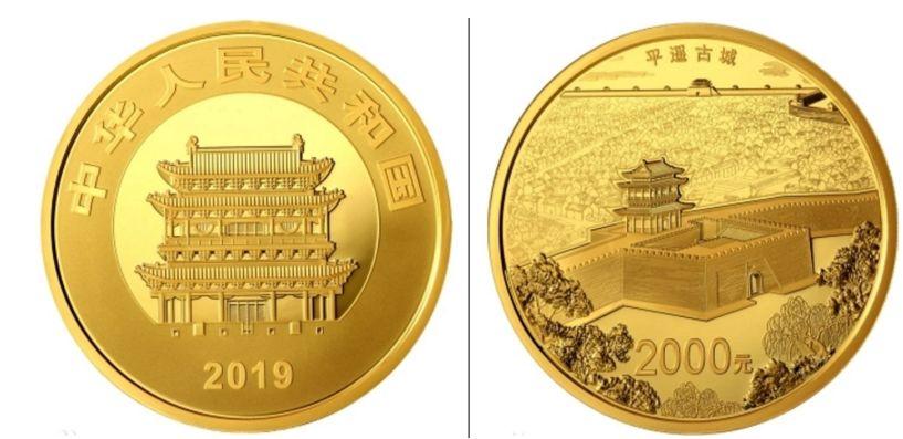 平遥古城金银币150克金质纪念币回收价格 成交价格