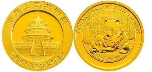 华夏银行成立20周年熊猫加字金银币1/4盎司金币 价格