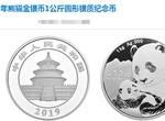 2019年熊猫金银币1公斤银质纪念币回收价 最新价